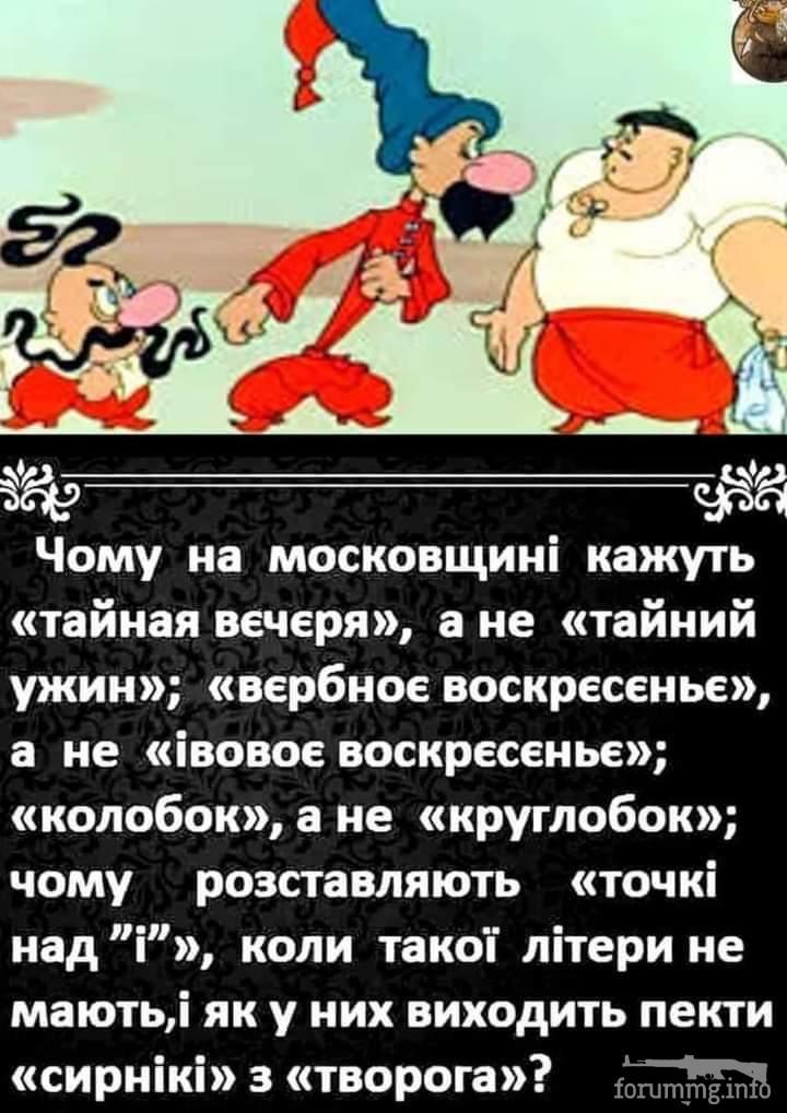 128723 - Украинцы и россияне,откуда ненависть.
