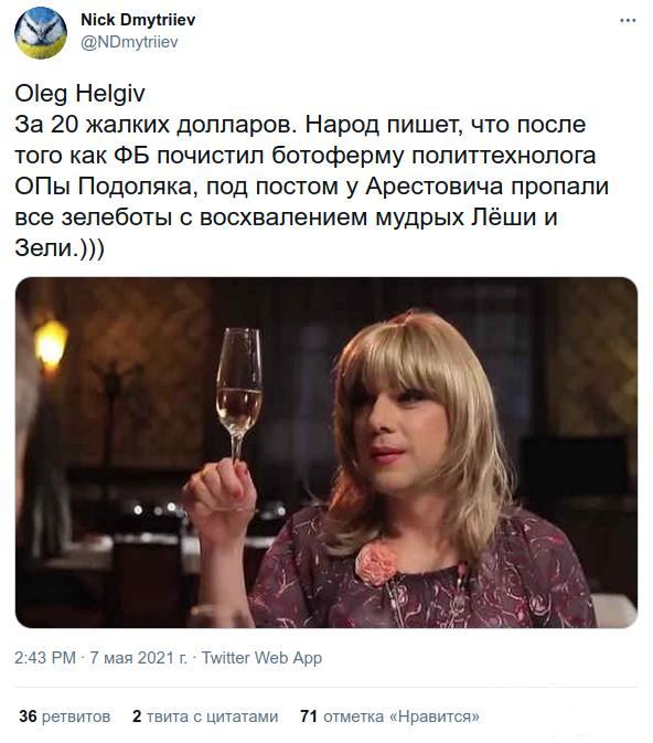 129565 - Алексей Арестович