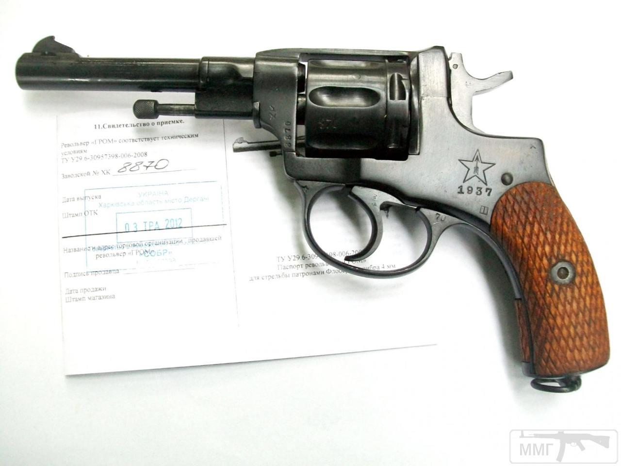 12958 - Револьвер системы Наган Гром под патрон Флобера (4мм)