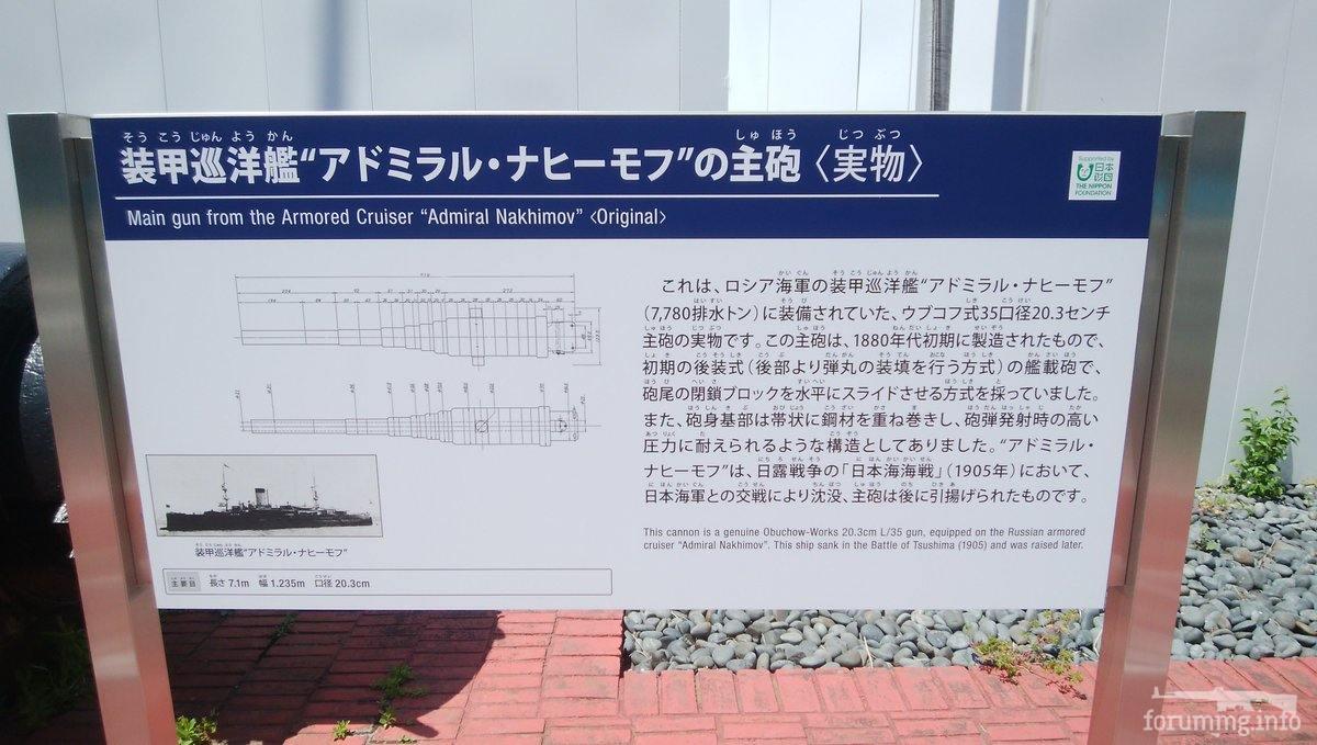 129735 - Корабельные пушки-монстры в музеях и во дворах...