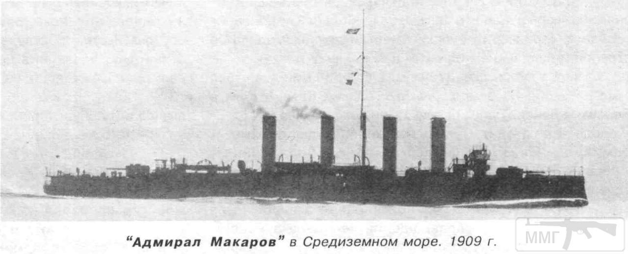 13005 - Паровой флот Российской Империи