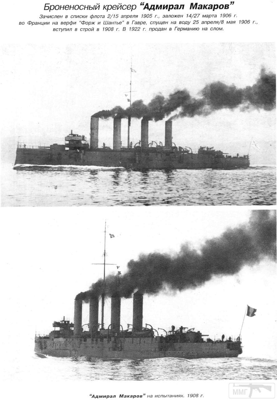 13006 - Паровой флот Российской Империи