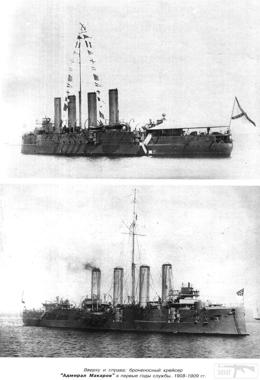 13008 - Паровой флот Российской Империи