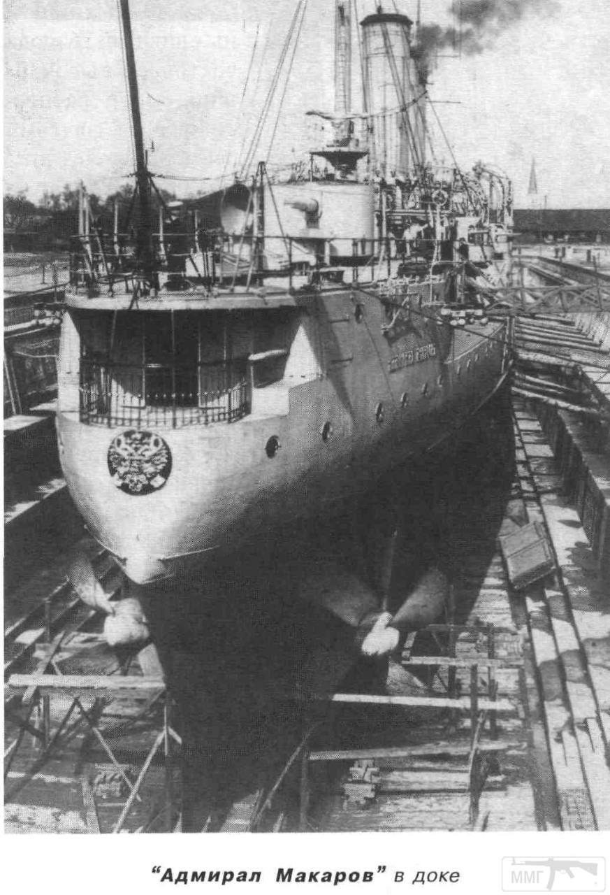 13009 - Паровой флот Российской Империи