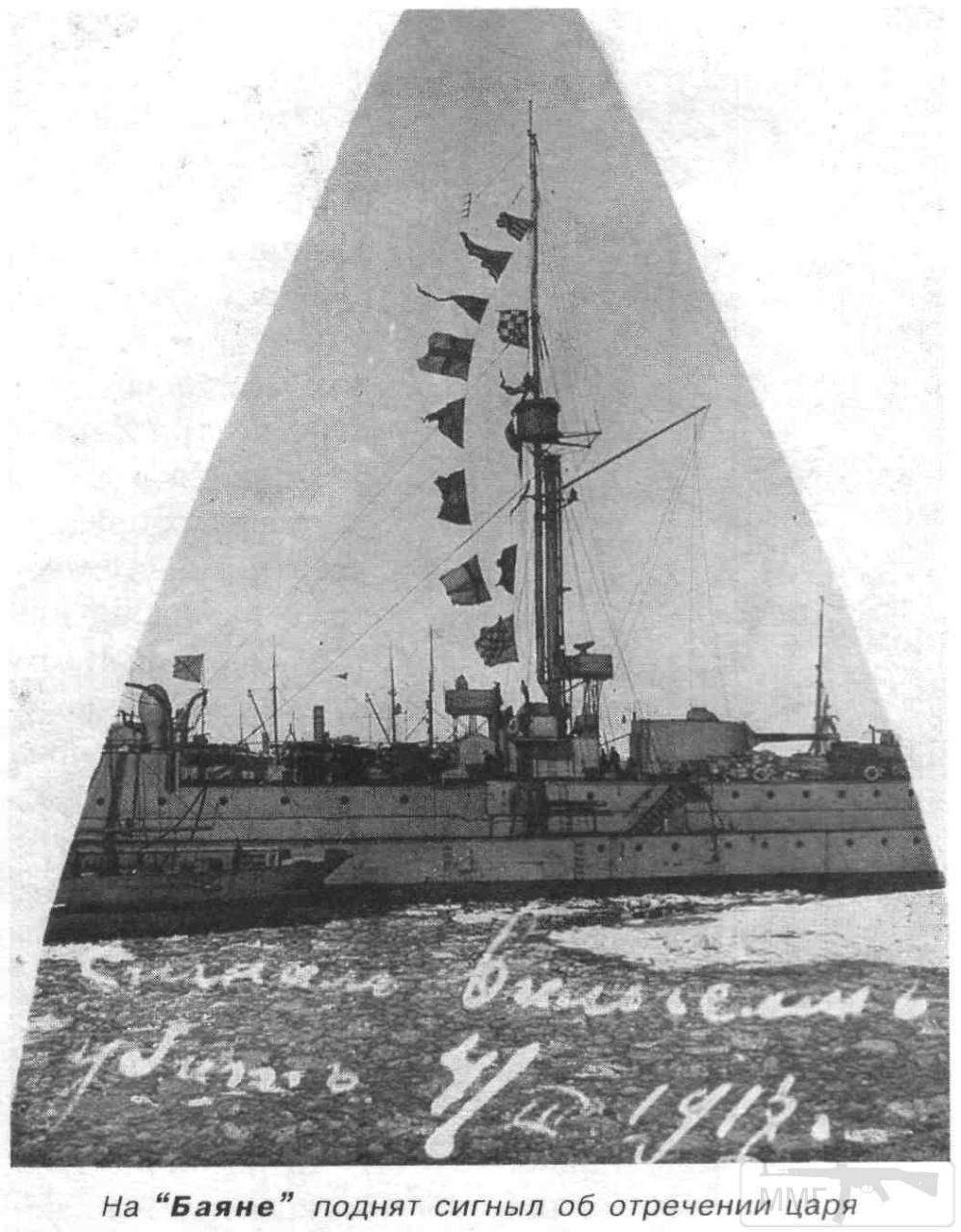 13010 - Паровой флот Российской Империи