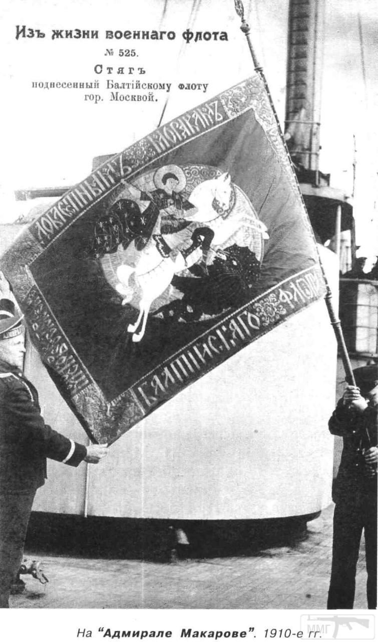 13013 - Паровой флот Российской Империи
