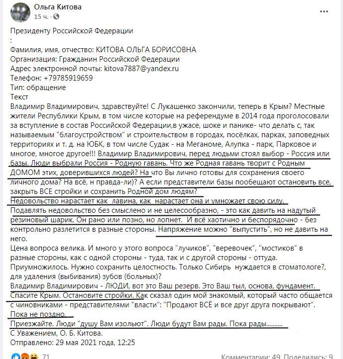 131674 - Пра Крым ))))