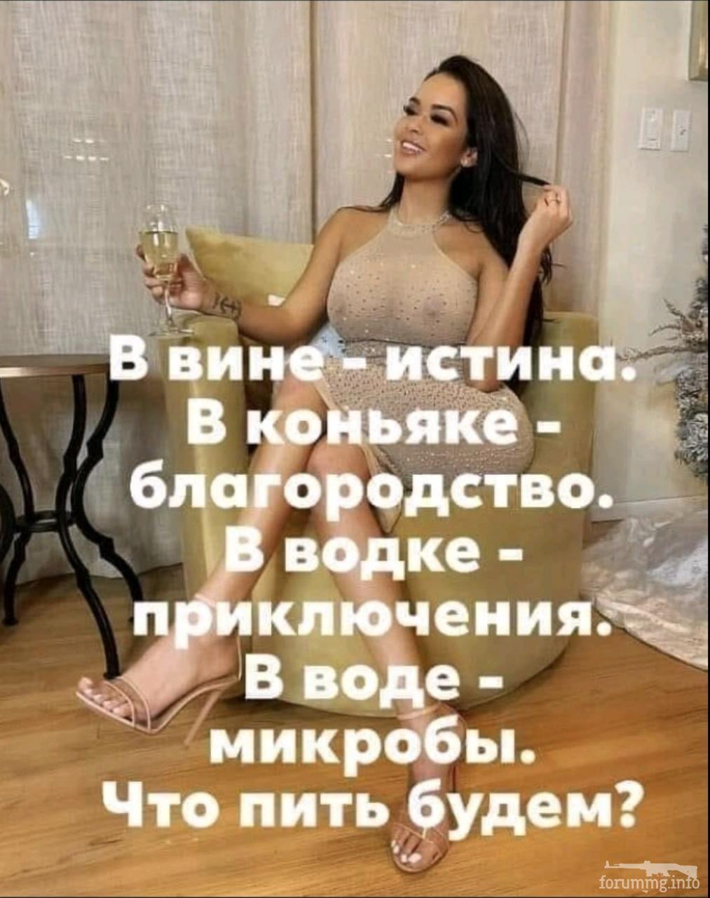 132160 - Пить или не пить? - пятничная алкогольная тема )))
