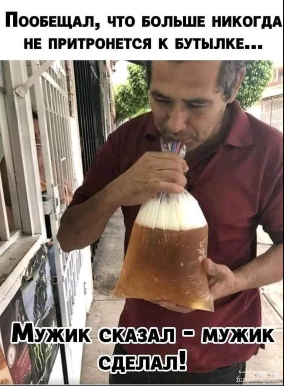 132258 - Пить или не пить? - пятничная алкогольная тема )))
