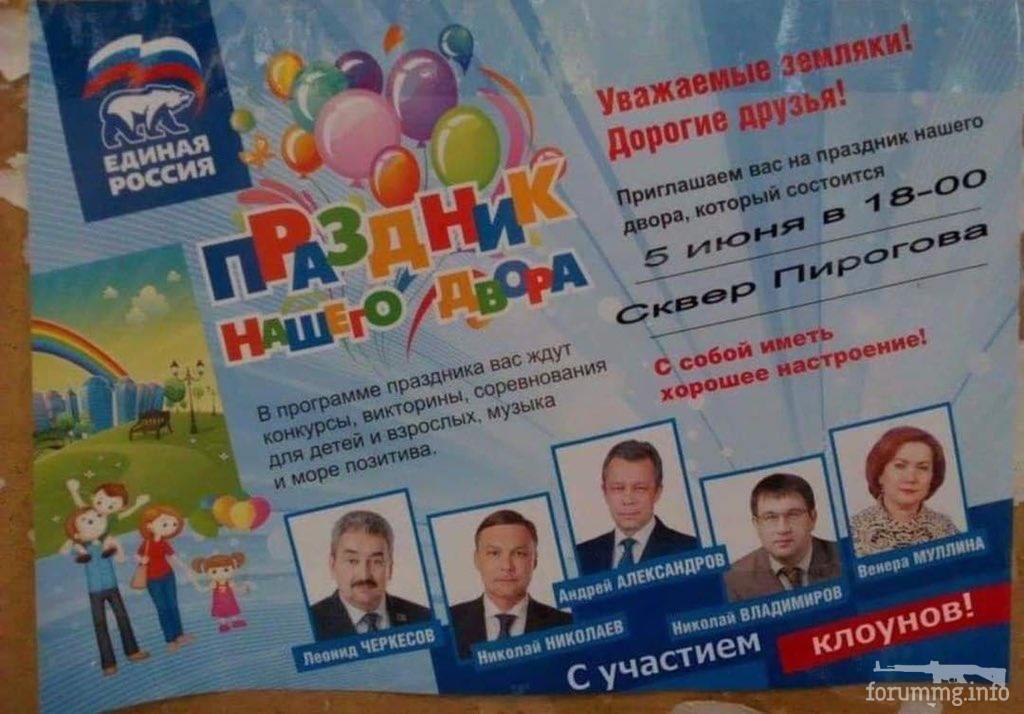 132489 - А в России чудеса!