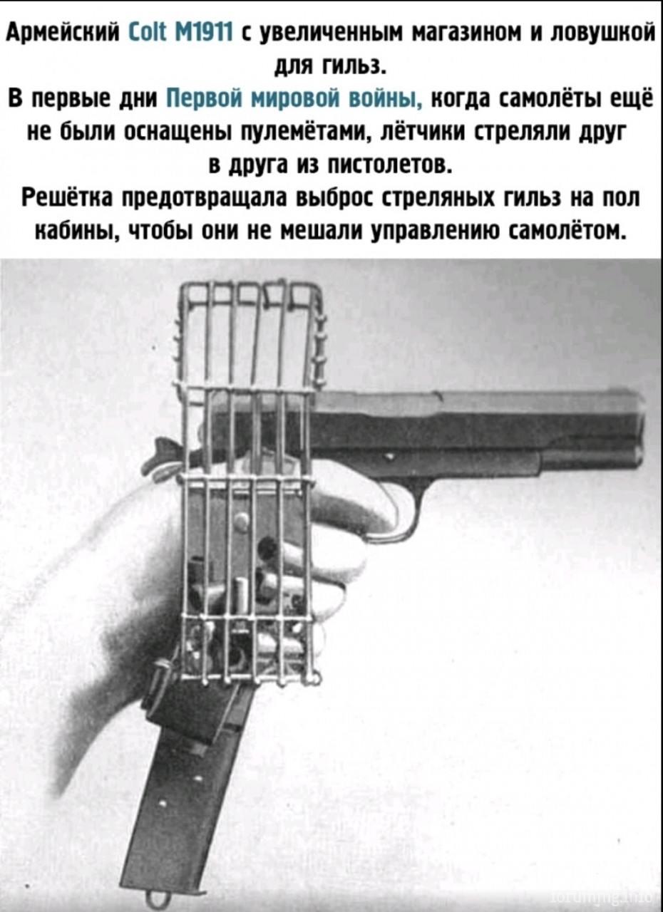 132654 - Фототема Стрелковое оружие
