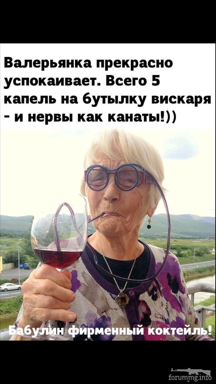 132762 - Пить или не пить? - пятничная алкогольная тема )))