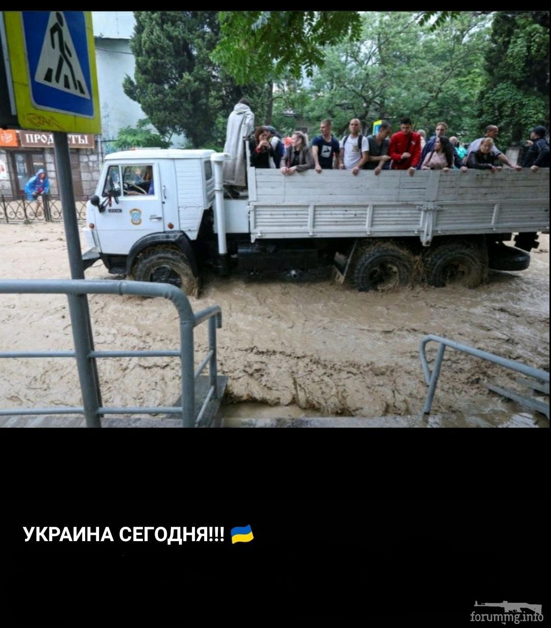 132862 - Пра Крым ))))
