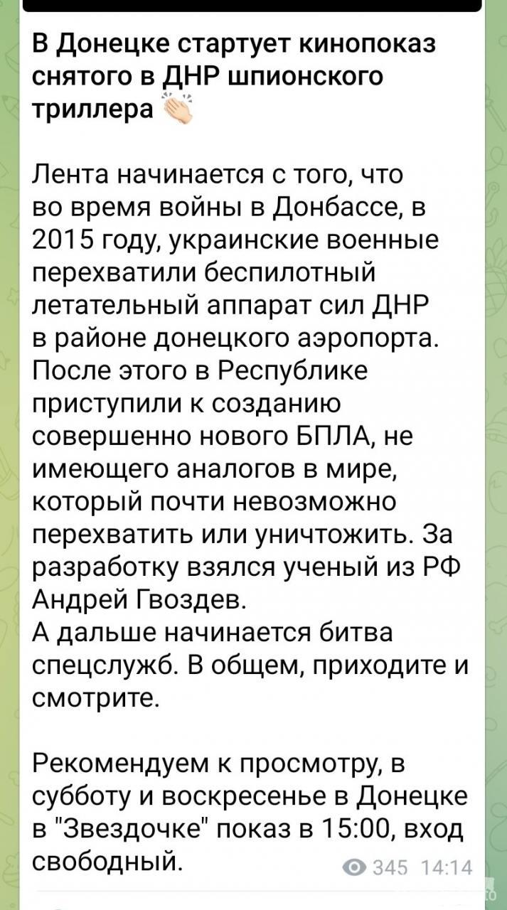133383 - Командование ДНР представило украинский ударный беспилотник Supervisor SM 2, сбитый над Макеевкой