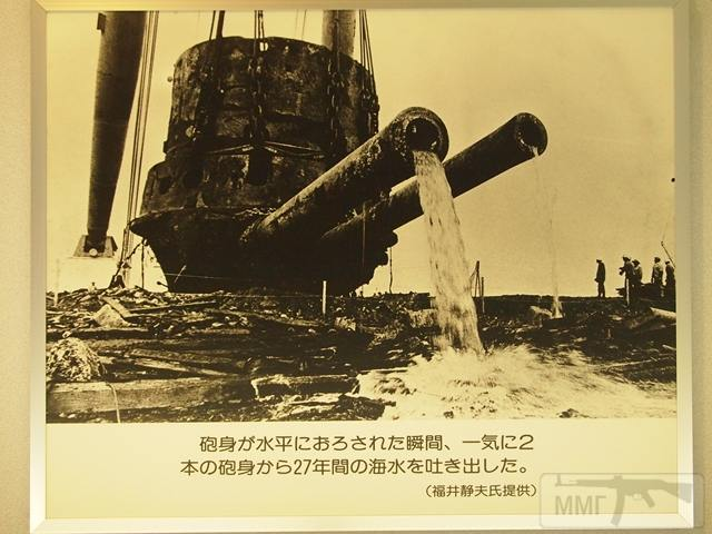 13380 - Линкор Mutsu