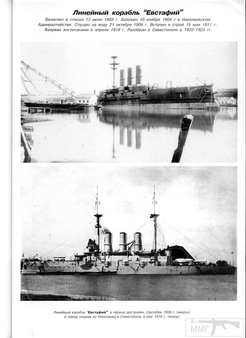 13418 - Паровой флот Российской Империи