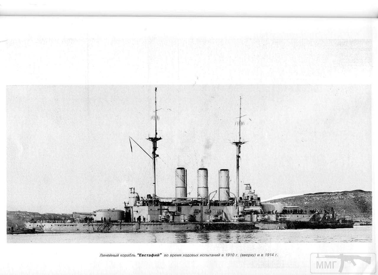 13420 - Паровой флот Российской Империи