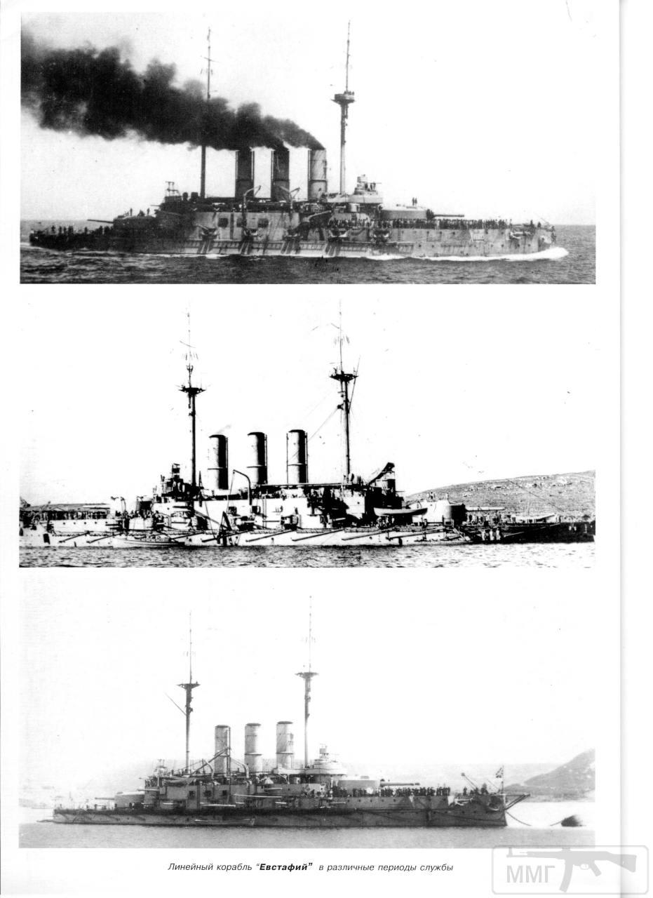 13421 - Паровой флот Российской Империи