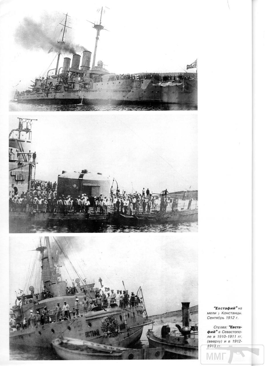 13423 - Паровой флот Российской Империи