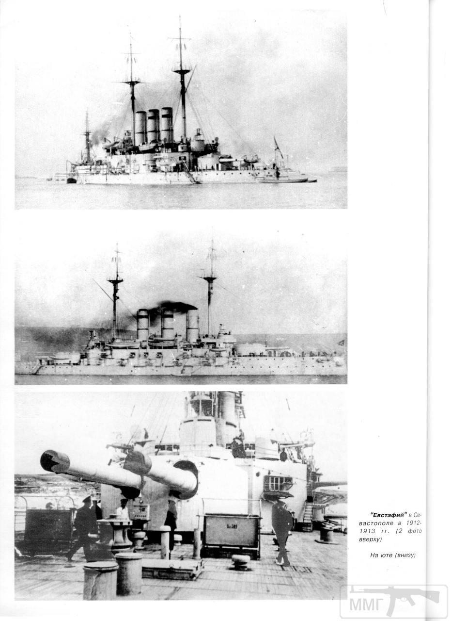 13425 - Паровой флот Российской Империи