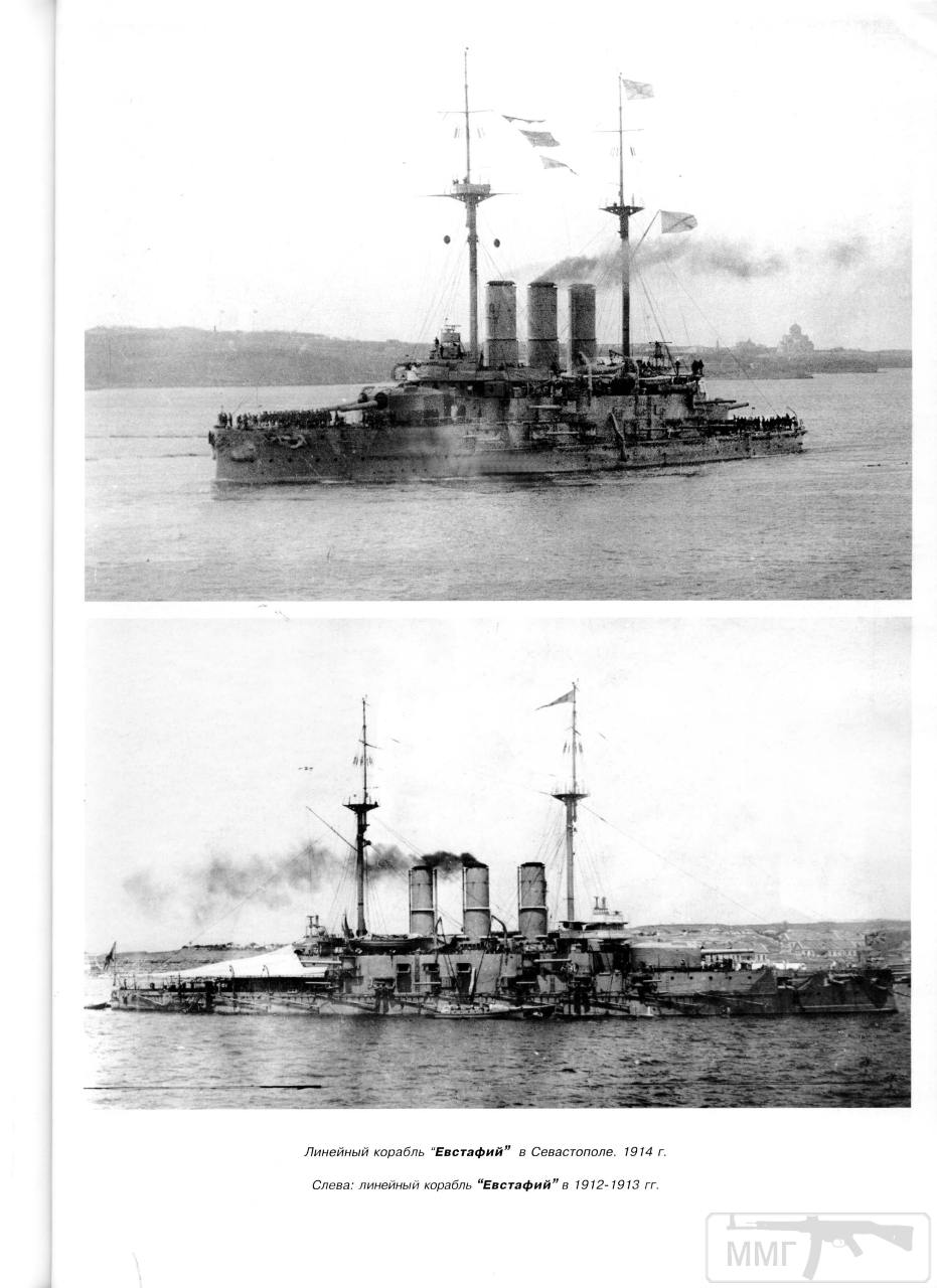 13428 - Паровой флот Российской Империи