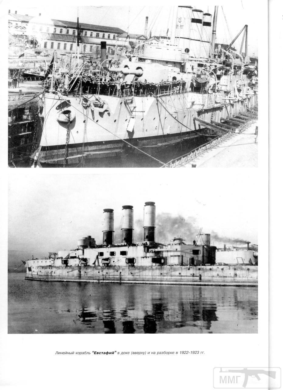 13429 - Паровой флот Российской Империи