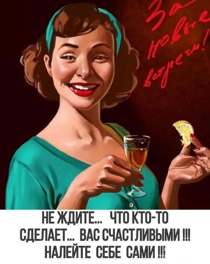 134526 - Пить или не пить? - пятничная алкогольная тема )))