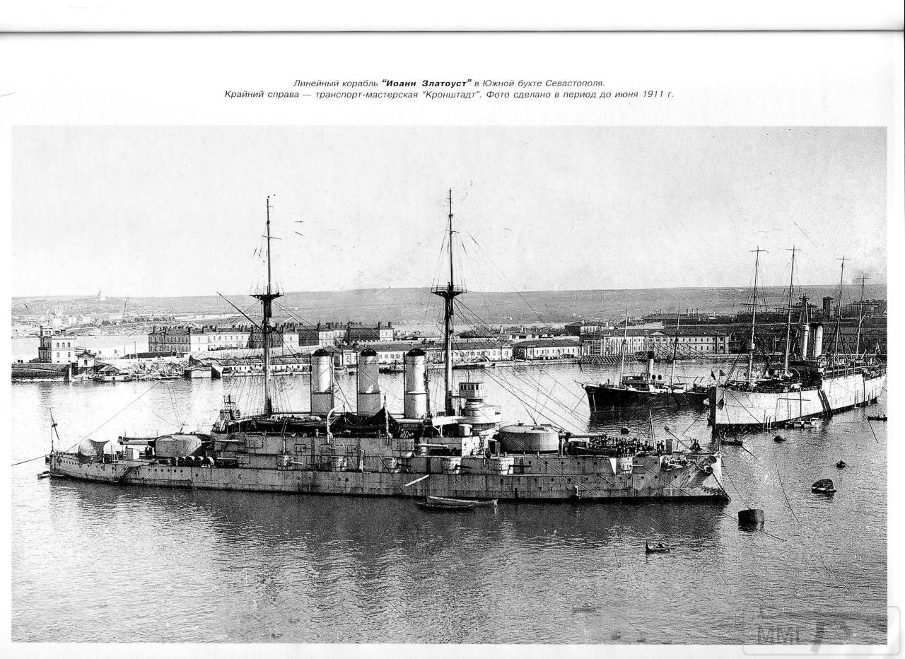 13465 - Паровой флот Российской Империи