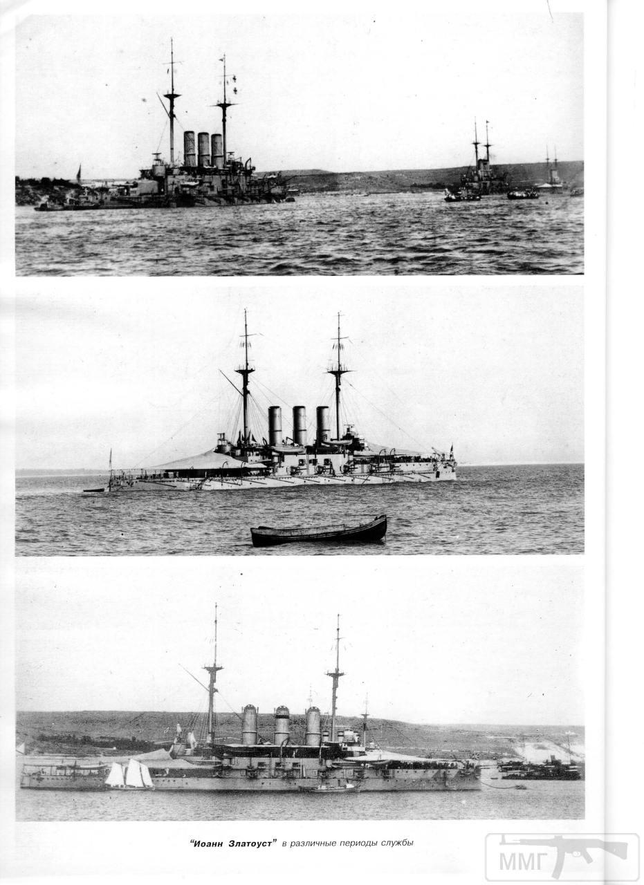 13466 - Паровой флот Российской Империи