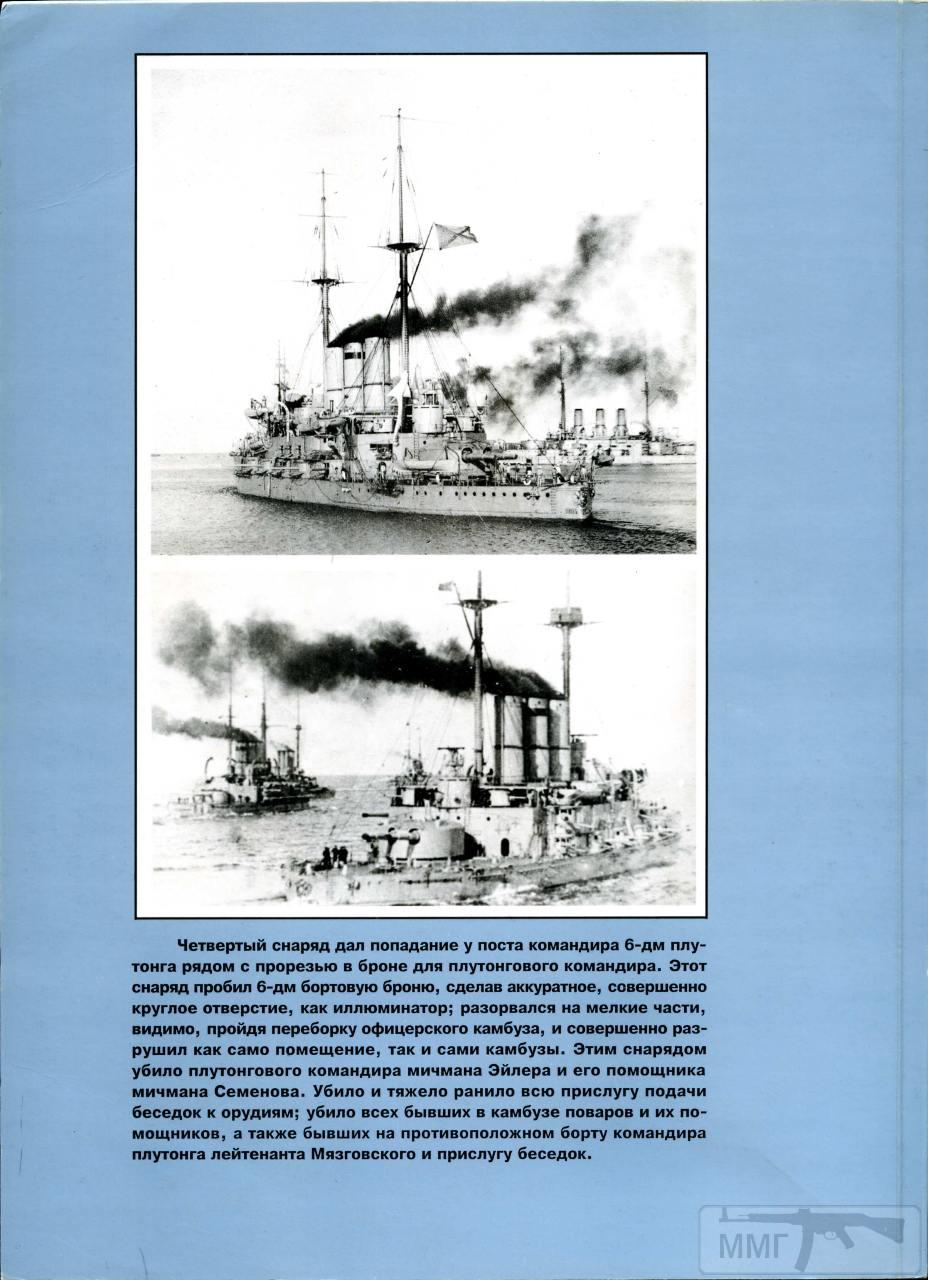 13469 - Паровой флот Российской Империи