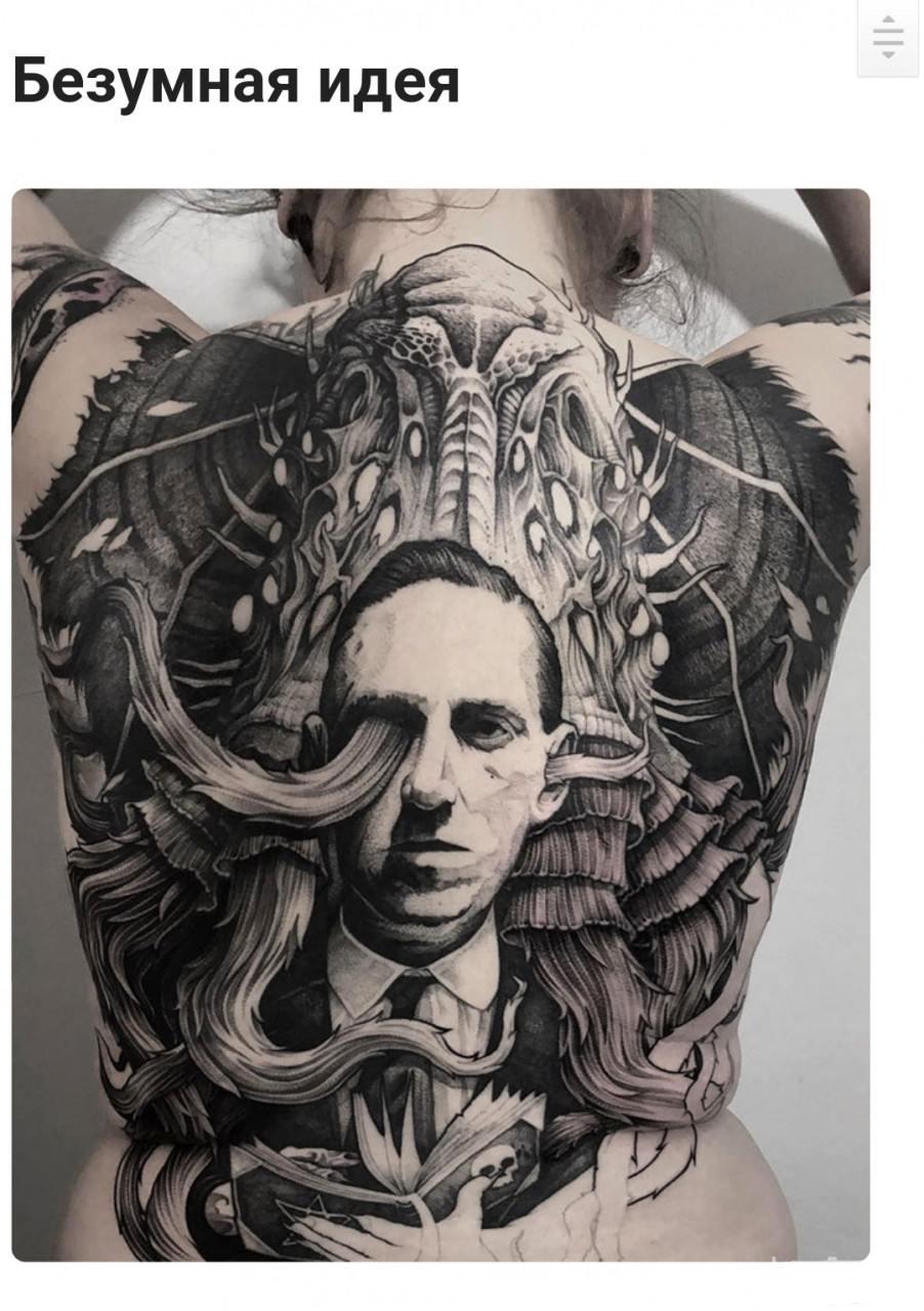 134821 - Татуировки