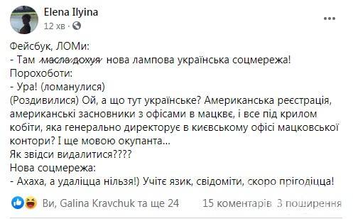 135190 - Новая украинская соцсеть