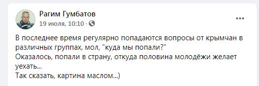 135494 - Пра Крым ))))