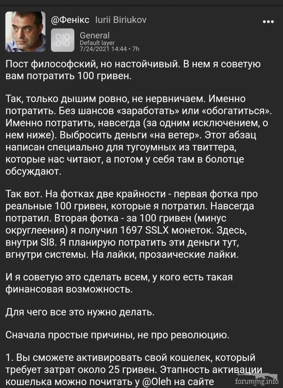 135696 - Новая украинская соцсеть
