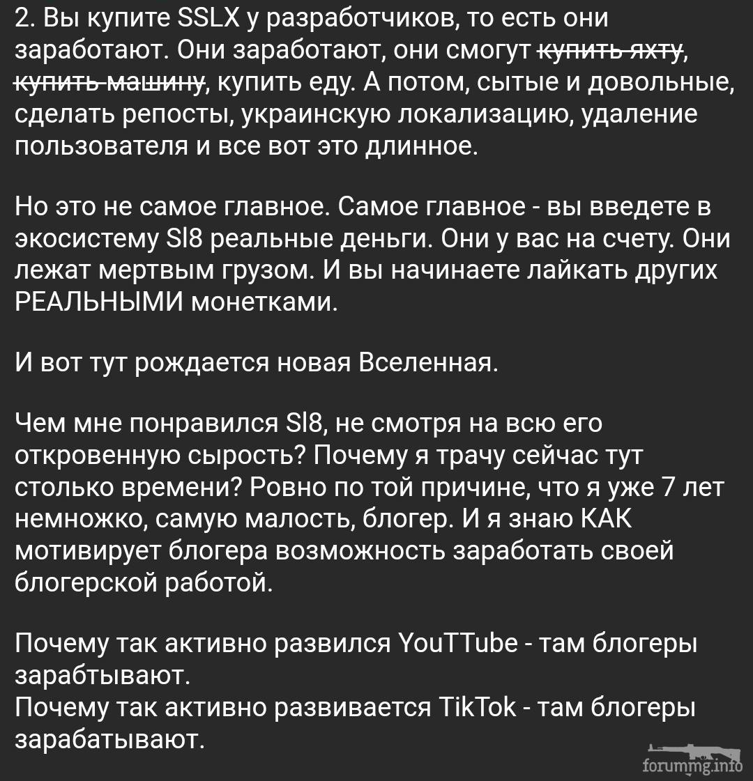 135697 - Новая украинская соцсеть
