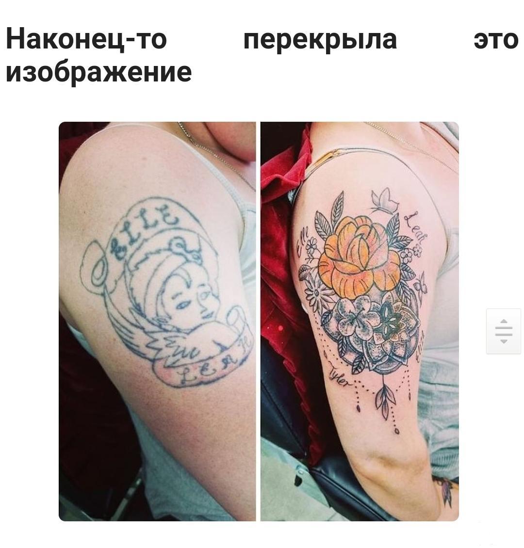 136016 - Татуировки