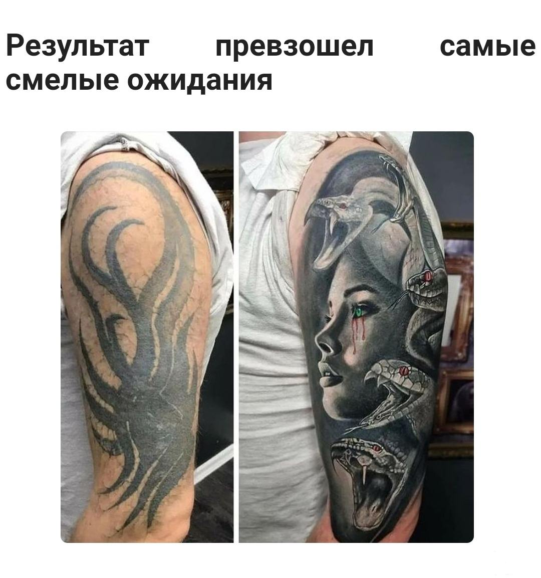 136018 - Татуировки