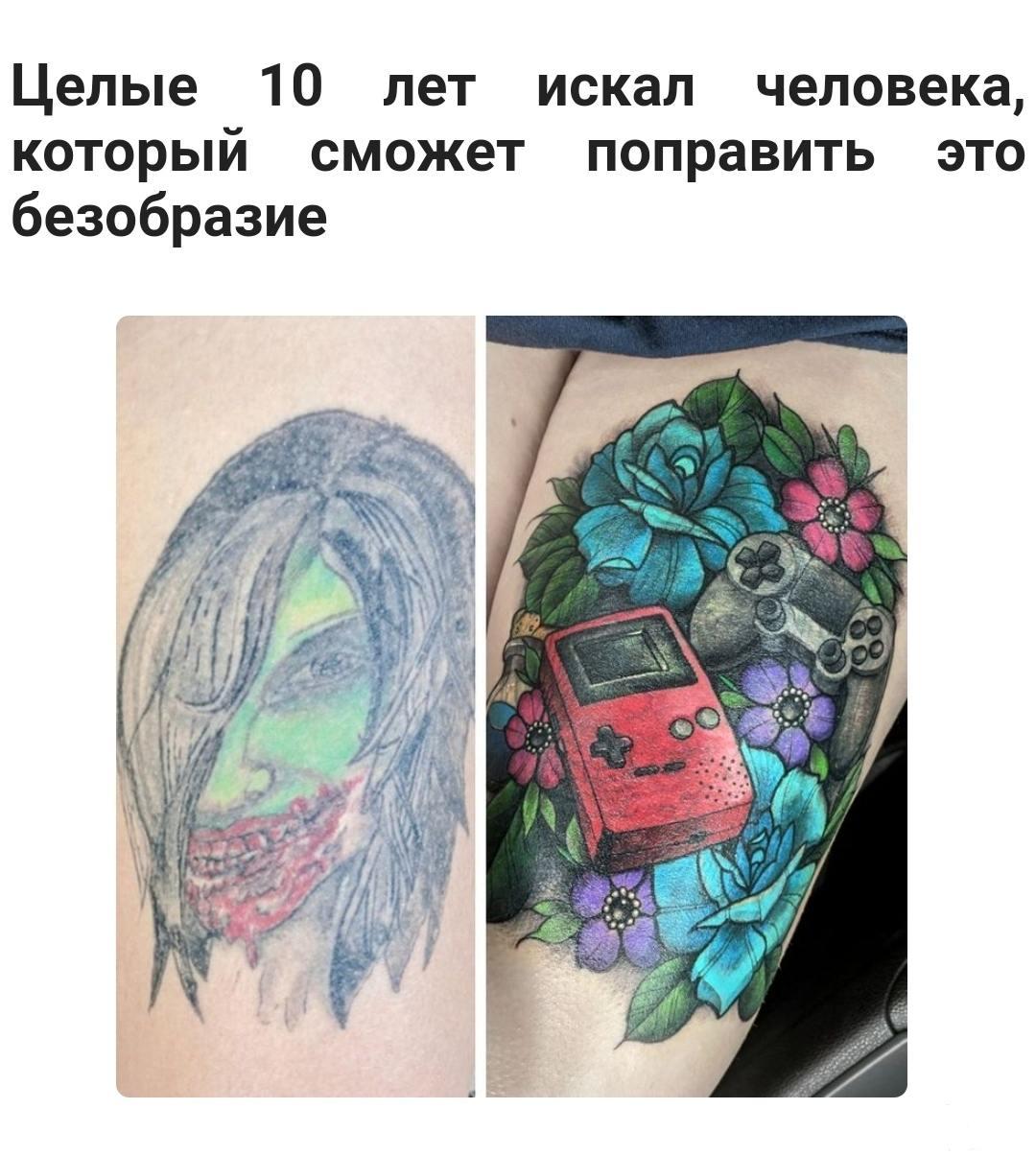 136019 - Татуировки