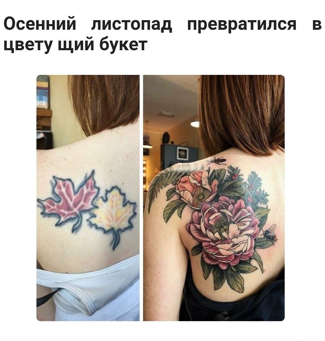 136025 - Татуировки