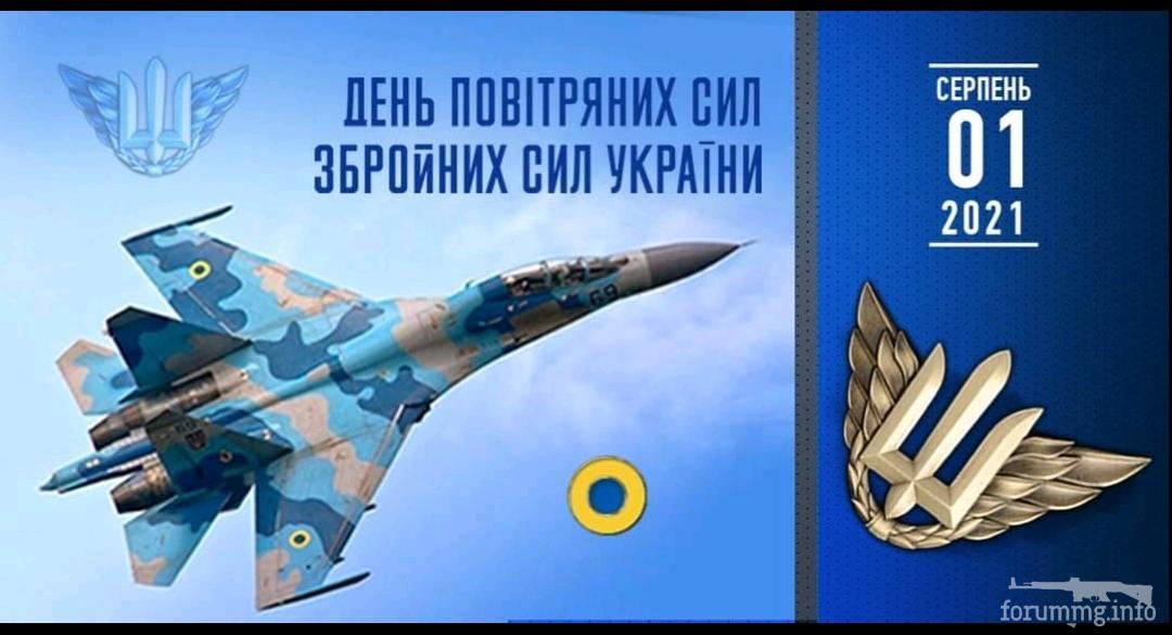 136188 - Воздушные Силы Вооруженных Сил Украины