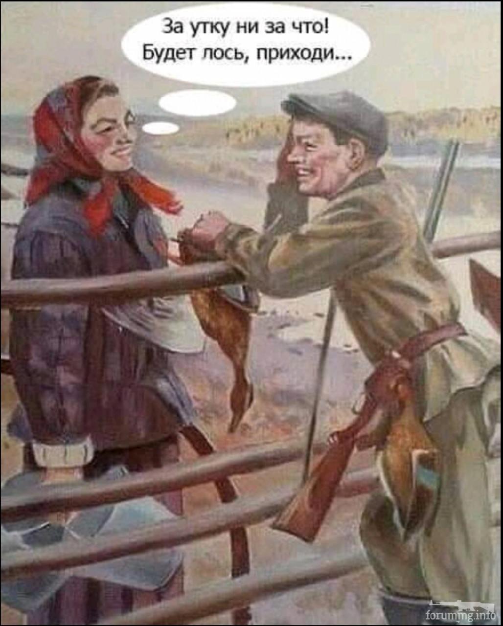 136947 - Полювання та рибалка - хто, де і як.