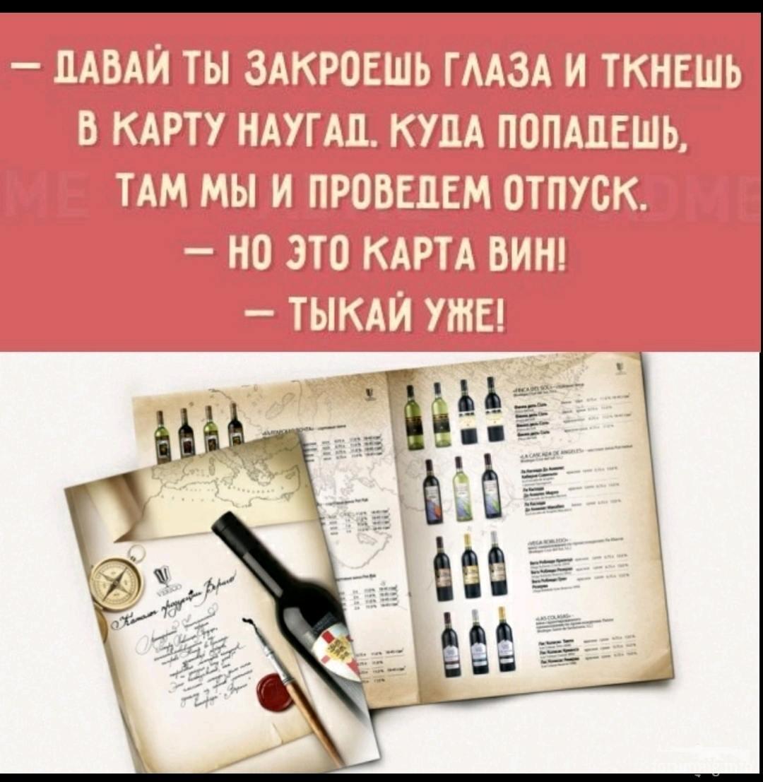 137026 - Пить или не пить? - пятничная алкогольная тема )))