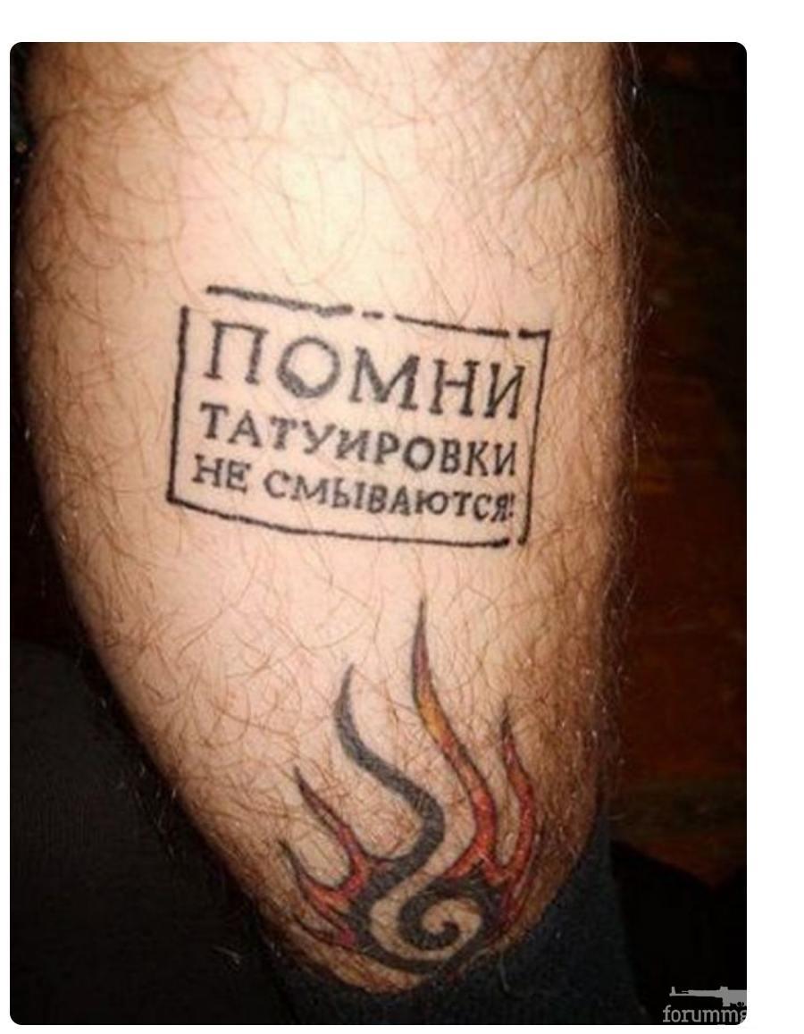 137309 - Татуировки