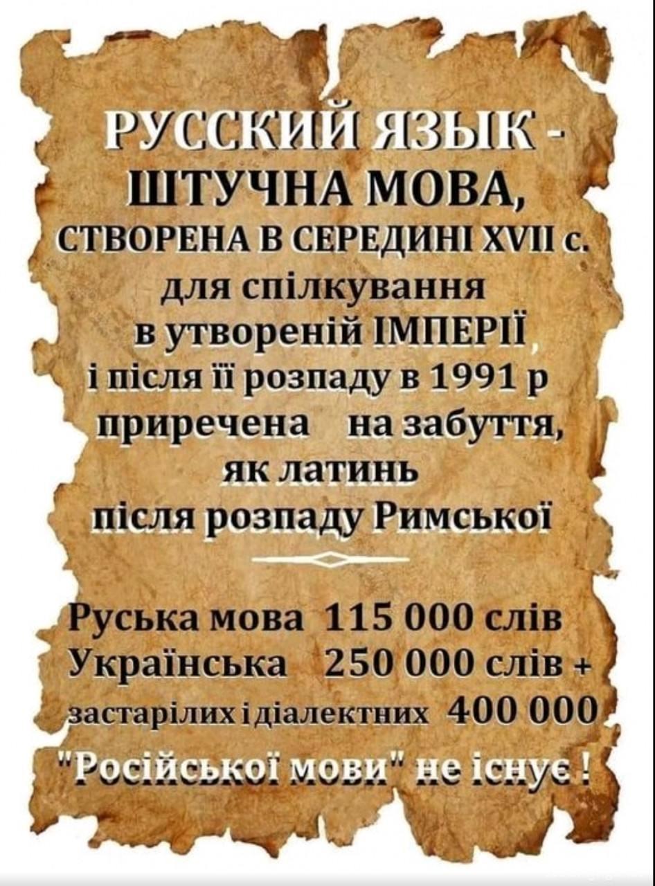 137566 - Украинцы и россияне,откуда ненависть.