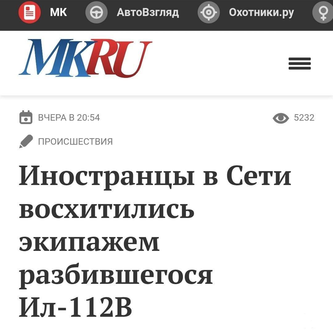 137665 - Аварии самолетов и вертолетов ВВС, ВМФ и государственных ведомств РФ