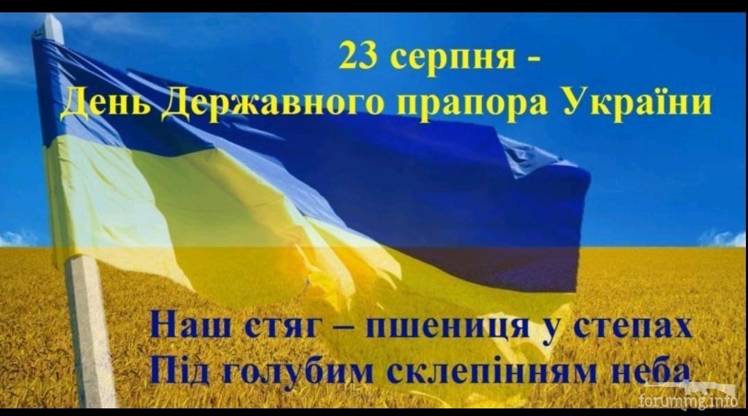 137722 - З Днем Державного Прапора України!