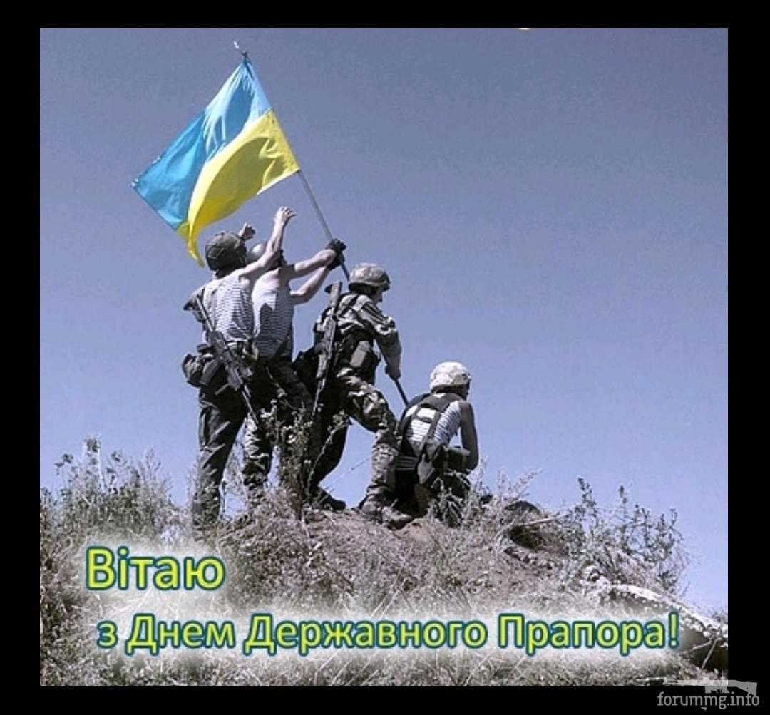 137725 - З Днем Державного Прапора України!