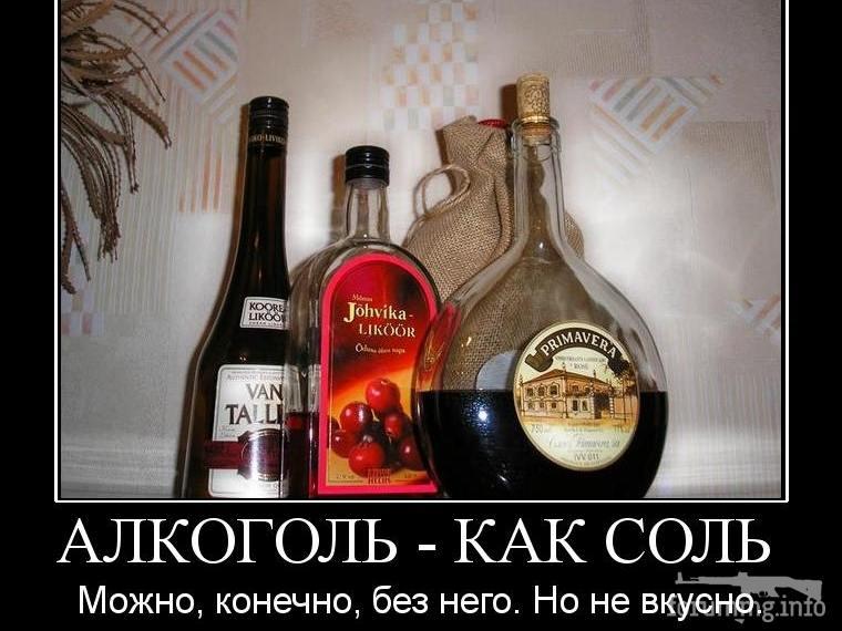 137735 - Пить или не пить? - пятничная алкогольная тема )))