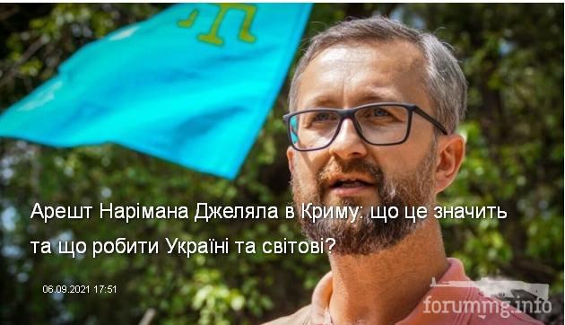 138185 - Пра Крым ))))