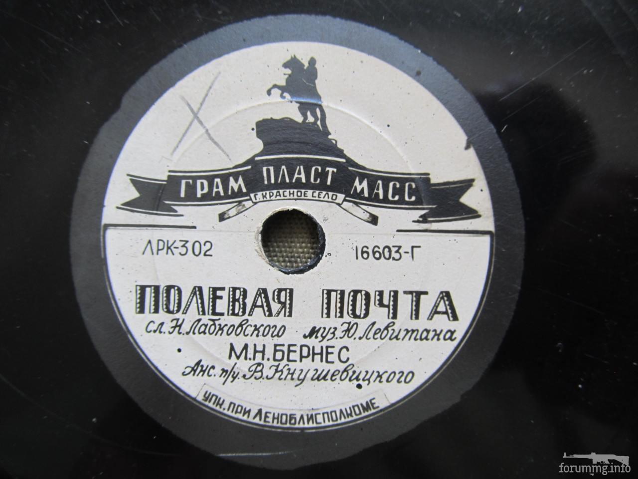138233 - Міні-колекція патефонних пластів
